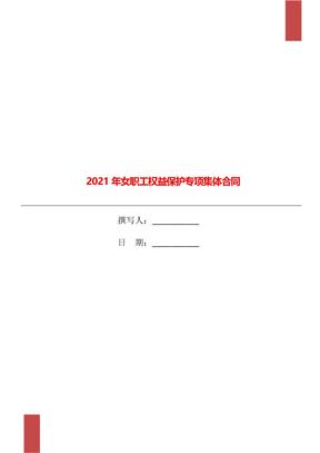 2021年女职工权益保护专项集体合同