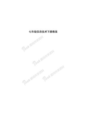 清华版七年级信息技术下册全册教案.docx