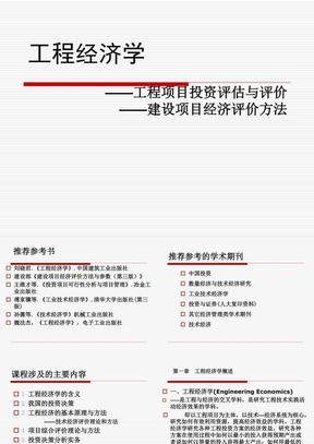 工程经济学-刘晓君.ppt