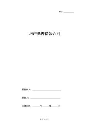 2019年房产抵押借款合同协议书范本 标准版.docx