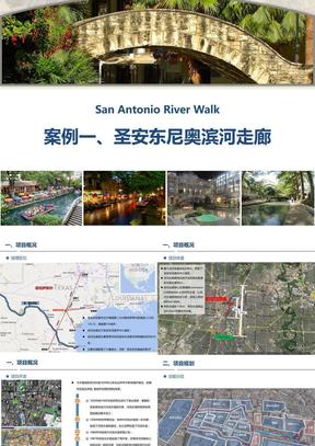 20141208滨水项目开发案例研究(修改版).ppt