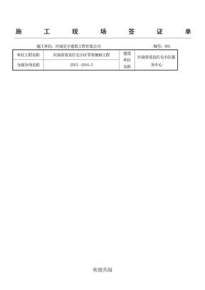 现场施工现场签证单(零星维修).doc.doc