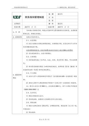 财务报销流程管理制度-企业微制度.docx
