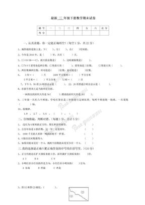 2018-2019学年度(新课标)最新(人教版)三年级下数学期末试题-精品试卷.doc