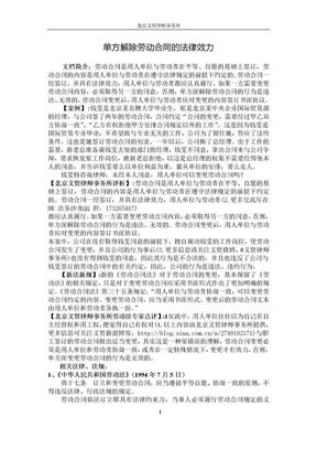 单方解除劳动合同的法律效力.doc