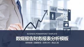 企业年度数据报告财务报表分析PPT模板.pptx