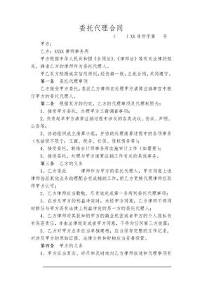 非诉律师委托代理合同清算.doc