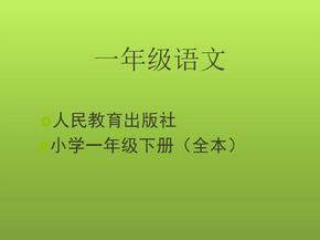 小学一年级语文教材下册全本(人教版).ppt