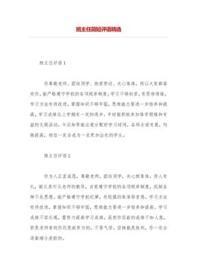 班主任简短评语精选.doc