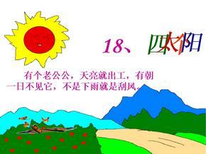 人教版一年级下册四个太阳课件PPT.ppt