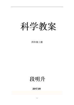 四年级上册科学教案全册.docx