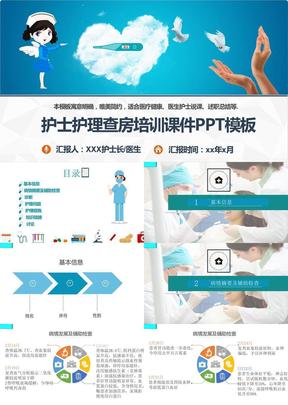 医院护士护理查房培训PPT模板.pptx