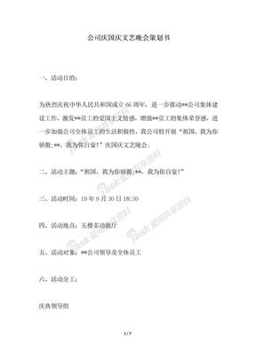 2018年公司庆国庆文艺晚会策划书.docx