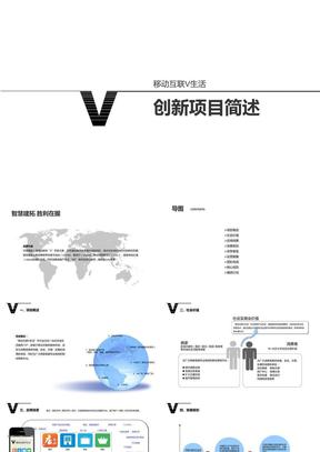 商业计划书-天使轮融资1500万(机密版).ppt