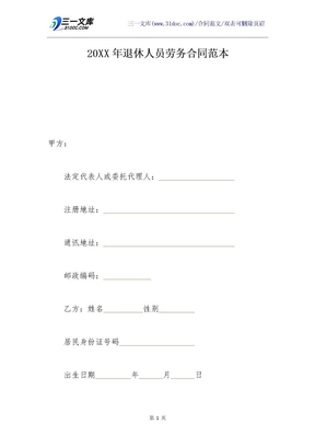 20XX年退休人员劳务合同范本.docx