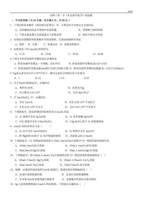人教版高中化学必修一练习题.doc