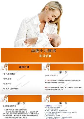 高级小儿推拿职业班培训课件(修改中).pptx