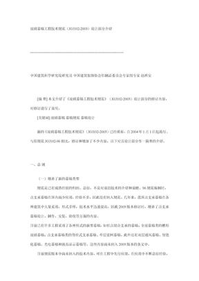 JGJ102-2003玻璃幕墙工程技术规范.doc.doc