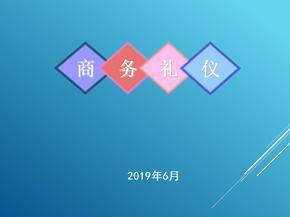商务礼仪培训(完整版).ppt