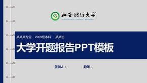 山西财经大学开题报告PPT模板【精品】.pptx