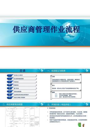 供应商管理作业流程(修改版).ppt
