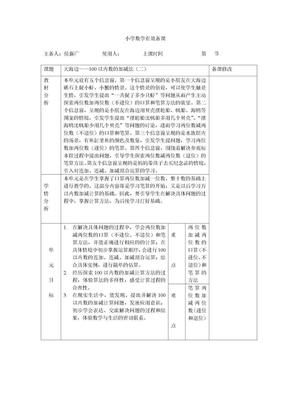 黄庄镇一年级数学下册备课100以内数的加减法(二).doc