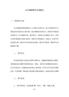 2018年少儿舞蹈教学计划例文.docx