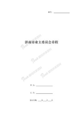 济南市业主委员会章程.doc