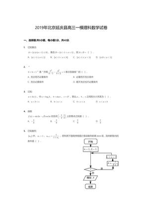 2019年北京延庆县高三一模理科数学试卷.pdf