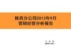 (新版)公司月度经营分析及KPI报告优秀课件.ppt