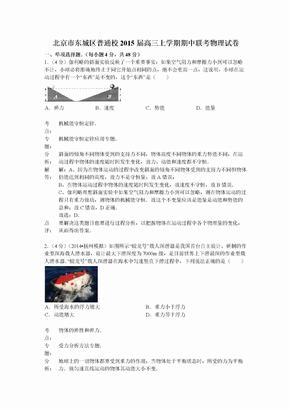 北京市东城区普通校2015届高三上学期期中联考物理试卷(解析版)(袁).doc