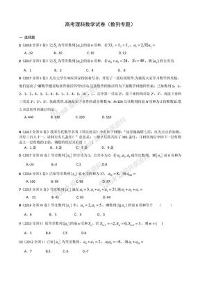 2011-2018高考试卷真题_数列汇总.docx