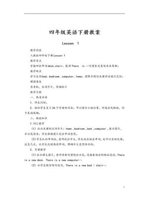 四年级下册英语教案1.doc
