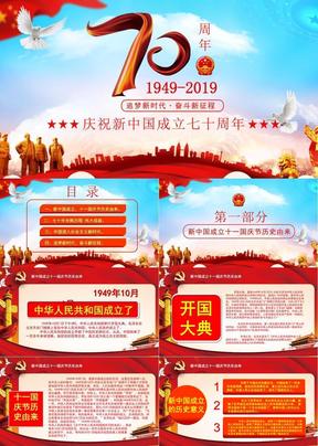 党政党课党建ppt庆祝中国建国70周年PPT模板.pptx