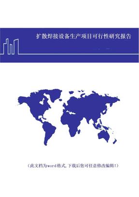 扩散焊接设备生产项目建设可行性研究报告.doc