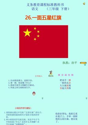 26一面五星红旗 (2).ppt