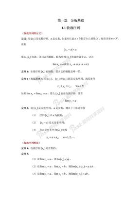 数学分析知识点总结(定积分).doc