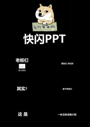 创意个性个人介绍快闪模板.pptx