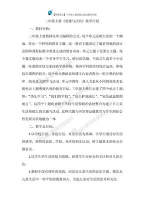 【尚择优文】三年级上册道德与法治教学计划.doc