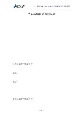 个人商铺租赁合同范本_1.docx