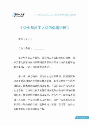 企业与员工之间的保密协议.docx