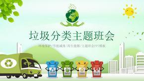 绿色环保垃圾分类主题班会PPT模板.pptx