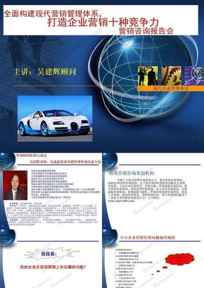 打造企业营销十种竞争力全版.ppt