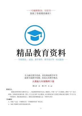 2017年整理最新人教版八年级物理下册导学案全套.docx