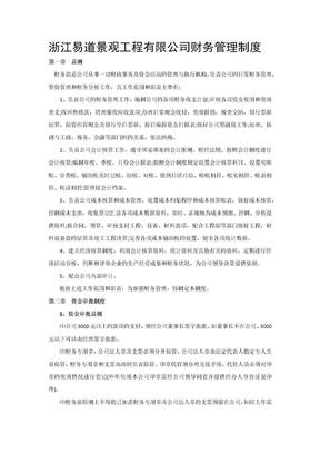 施工企业财务管理制度.docx.docx