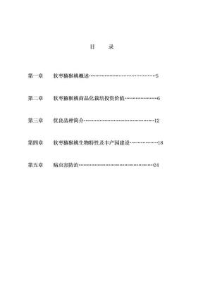 软枣猕猴桃种植管理技术.doc