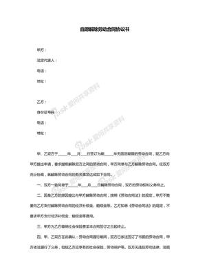 自愿解除劳动合同协议书范本.doc
