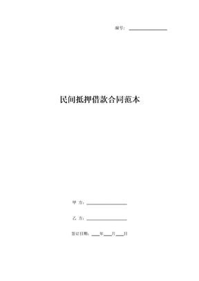 民间抵押借款合同范本.doc