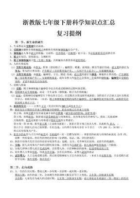 七年级下册科学知识点汇总复习提纲(浙教版期末考试).doc