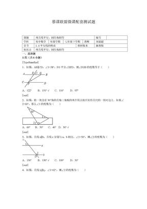 浙教版数学七年级下第一章1.4平行线的性质(1)-同位角 配套习题.doc